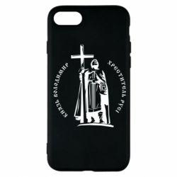 Чохол для iPhone 7 Київський князь Володимир