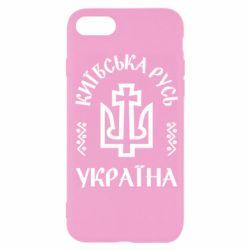 Чохол для iPhone 7 Київська Русь Україна
