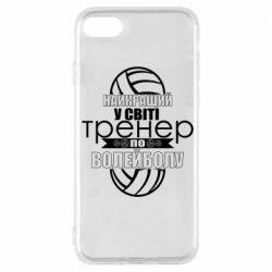 Чохол для iPhone 7 Найкращий Тренер По Волейболу