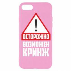 Чехол для iPhone 7 Осторожно возможен кринж