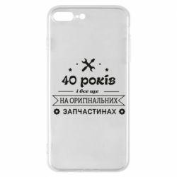 Чохол для iPhone 7 Plus 40 років на оригінальних запчастинах