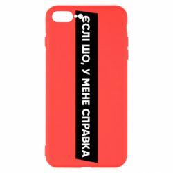 Чохол для iPhone 7 Plus Еслі Шо, У Мене Справка