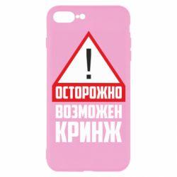 Чехол для iPhone 7 Plus Осторожно возможен кринж