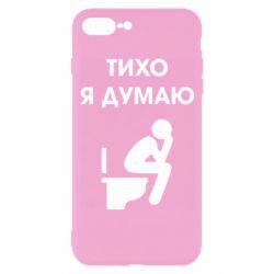 Чохол для iPhone 7 Plus Тихо, я думаю