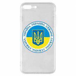 Чохол для iPhone 7 Plus Україна. Украина. Ukraine.