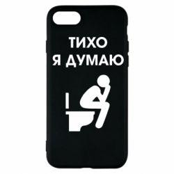 Чохол для iPhone 7 Тихо, я думаю