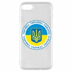 Чохол для iPhone 7 Україна. Украина. Ukraine.