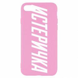 Чохол для iPhone 8 Истеричка
