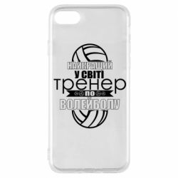 Чохол для iPhone 8 Найкращий Тренер По Волейболу