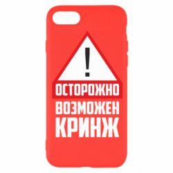 Чехол для iPhone 8 Осторожно возможен кринж