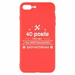 Чохол для iPhone 8 Plus 40 років на оригінальних запчастинах