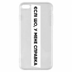 Чохол для iPhone 8 Plus Еслі Шо, У Мене Справка