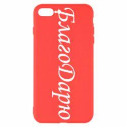 Чохол для iPhone 8 Plus БлагоДарю