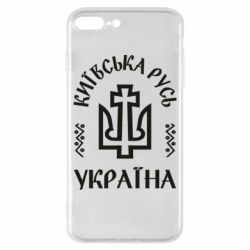 Чохол для iPhone 8 Plus Київська Русь Україна