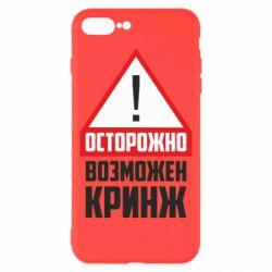 Чехол для iPhone 8 Plus Осторожно возможен кринж