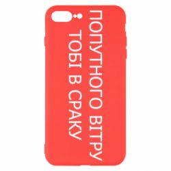 Чохол для iPhone 8 Plus Попутного Вітру Тобі В Сраку