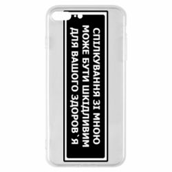 Чехол для iPhone 8 Plus Спілкування Зі Мною Може Бути Шкідливим