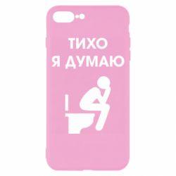 Чохол для iPhone 8 Plus Тихо, я думаю