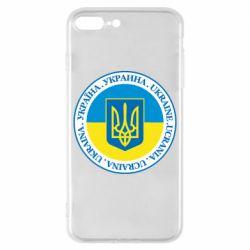 Чохол для iPhone 8 Plus Україна. Украина. Ukraine.
