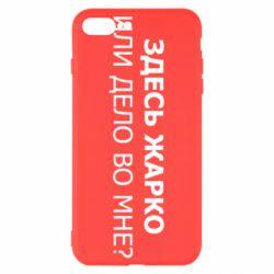 Чехол для iPhone 8 Plus Здесь жарко или дело во мне?
