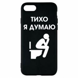 Чохол для iPhone 8 Тихо, я думаю