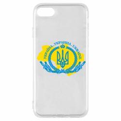 Чохол для iPhone 8 Україна Мапа