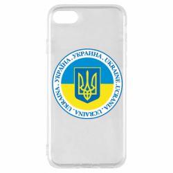 Чохол для iPhone 8 Україна. Украина. Ukraine.