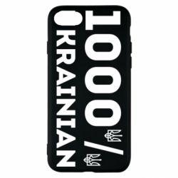 Чохол для iPhone SE 2020 1000% Українець