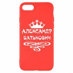 Чехол для iPhone SE 2020 Александр Батькович