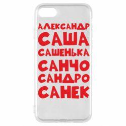 Чохол для iPhone SE 2020 Олександр