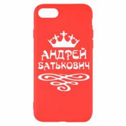 Чехол для iPhone SE 2020 Андрей Батькович