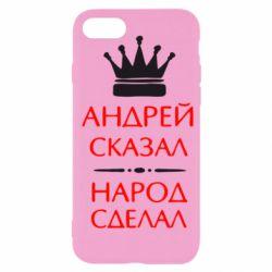 Чехол для iPhone SE 2020 Андрей сказал - народ сделал