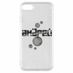 Чохол для iPhone SE 2020 Андрій