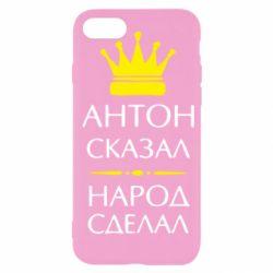 Чохол для iPhone SE 2020 Антон сказав - народ зробив