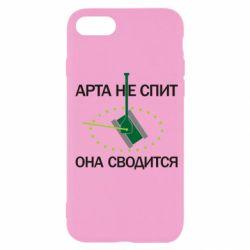 Чохол для iPhone SE 2020 ARTA does not sleep, it comes down