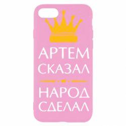 Чохол для iPhone SE 2020 Артем сказав - народ зробив