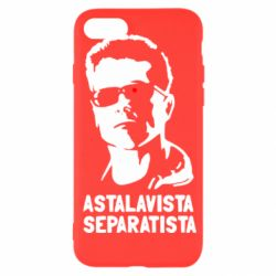 Чехол для iPhone SE 2020 Astalavista Separatista
