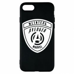 Чохол для iPhone SE 2020 Avengers Marvel badge