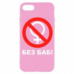 Чохол для iPhone SE 2020 Без баб