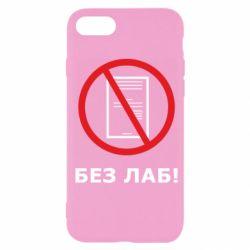 Чохол для iPhone SE 2020 Без лаб!