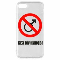 Чохол для iPhone SE 2020 Без мужиків!