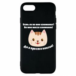 Чохол для iPhone SE 2020 Cat's muzzle