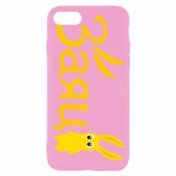 Чохол для iPhone SE 2020 Cute hare