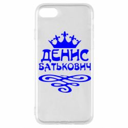 Чохол для iPhone SE 2020 Денис Батькович