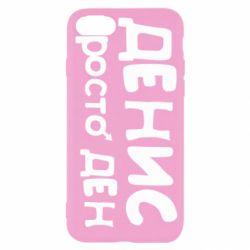 Чохол для iPhone SE 2020 Денис просто Ден