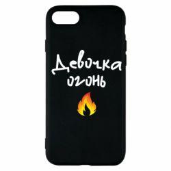 Чехол для iPhone SE 2020 Девочка огонь