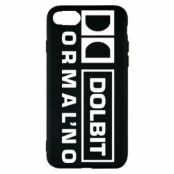 Чехол для iPhone SE 2020 Dolbit Normal'no