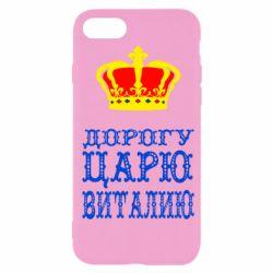 Чохол для iPhone SE 2020 Дорогу цареві Віталію