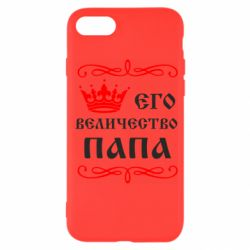 Чохол для iPhone SE 2020 Його величність Папа
