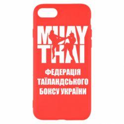Чехол для iPhone SE 2020 Федерація таїландського боксу України